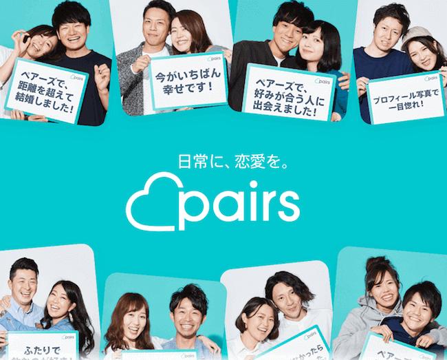 大人気マッチングアプリ「ペアーズ(Pairs)」の公式サイトキャプチャ