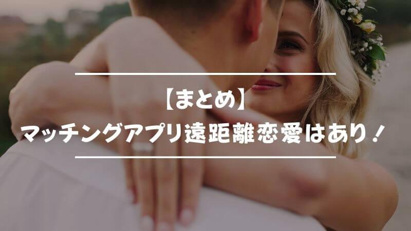 【まとめ】マッチングアプリで遠距離恋愛は全然あり!