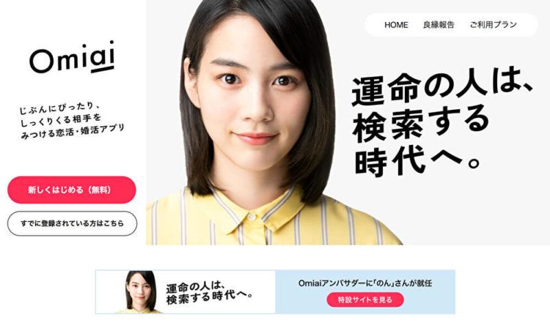 マッチングアプリ「Omiai」の公式サイトキャプチャ