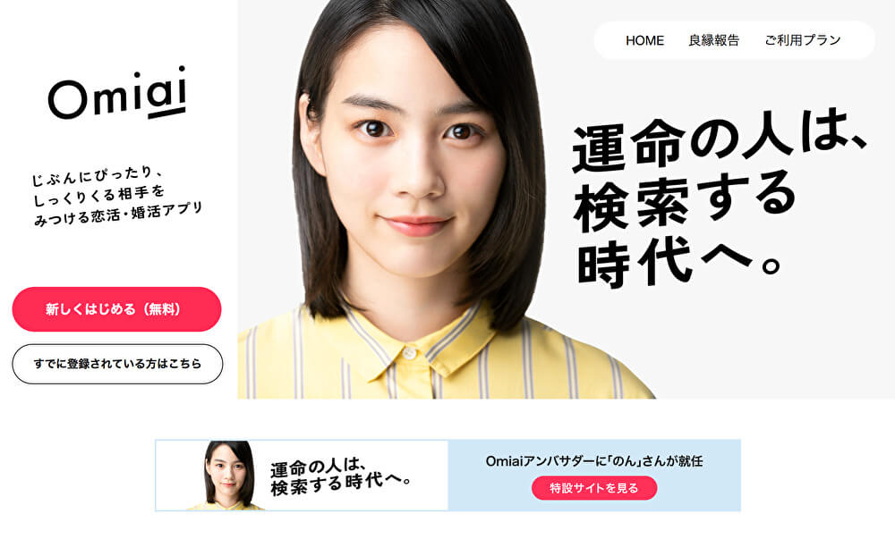 【マッチングアプリ体験談】Omiaiトップ画