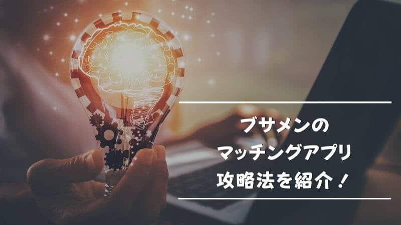 ブサメンのマッチングアプリ攻略法を紹介!