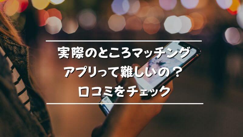 実際のところ、マッチングアプリって難しいの?口コミをチェック