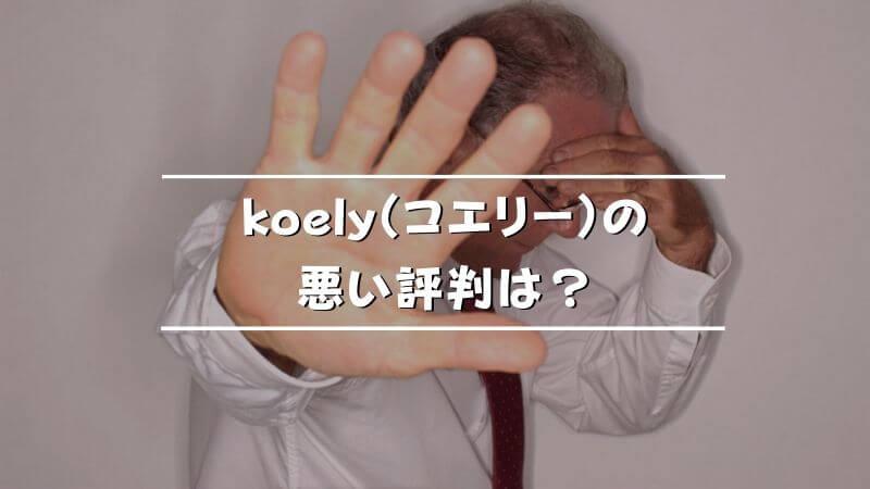 koely(コエリー)の悪い評判は?