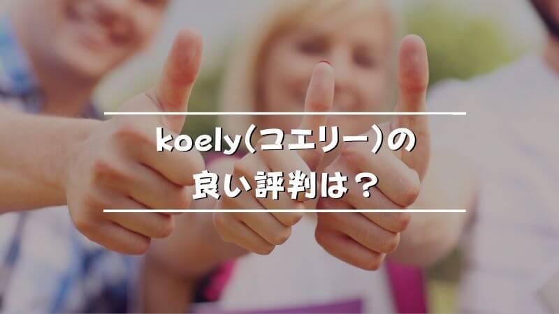 koely(コエリー)の良い評判は?