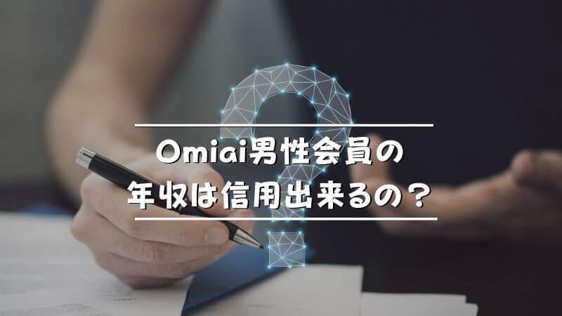 Omiai男性会員の年収は信用出来るの?