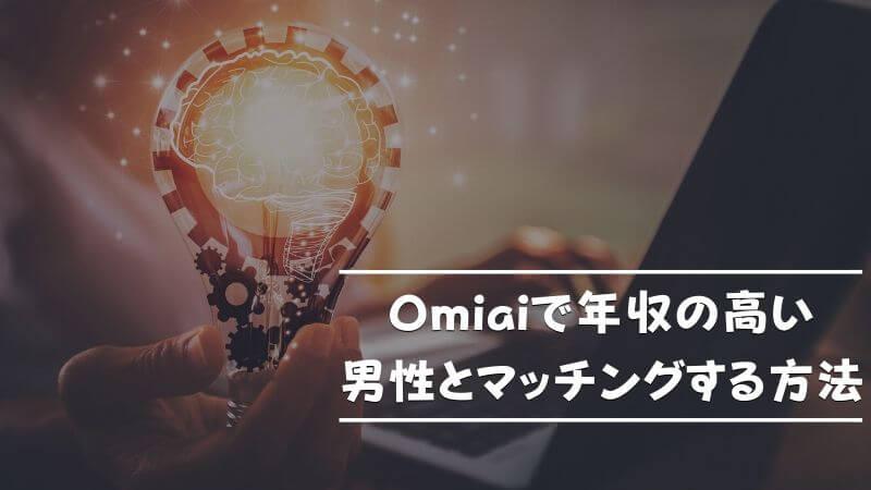 Omiaiで年収の高い男性とマッチングする方法
