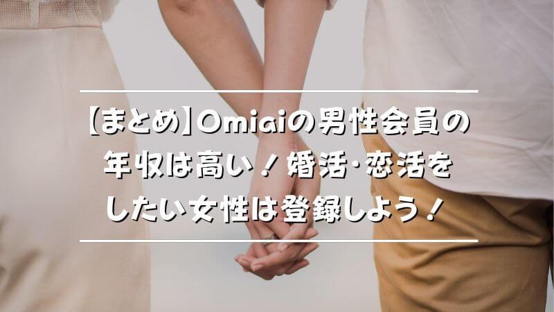 【まとめ】Omiai男性会員の年収は高い!婚活・恋活をしたい女性は登録しよう!