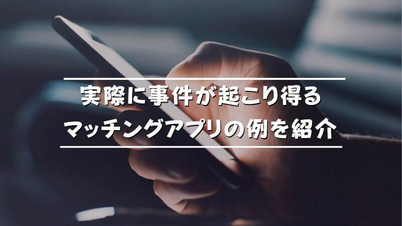 実際に事件が起こり得るマッチングアプリの例を紹介