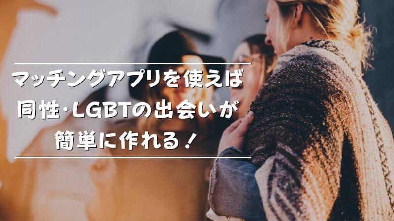 マッチングアプリを使えば同性・LGBTの出会いが簡単に作れる!