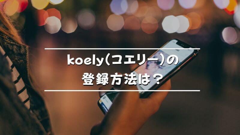 koely(コエリー)の登録方法は?