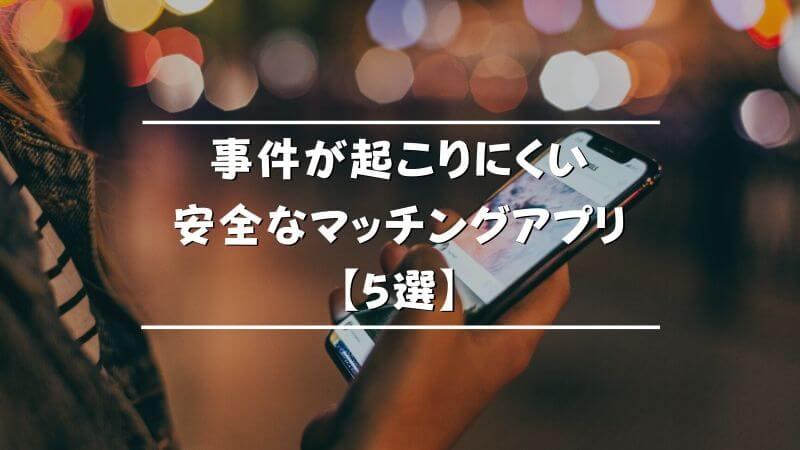 事件が起こりにくい安全なマッチングアプリ【5選】
