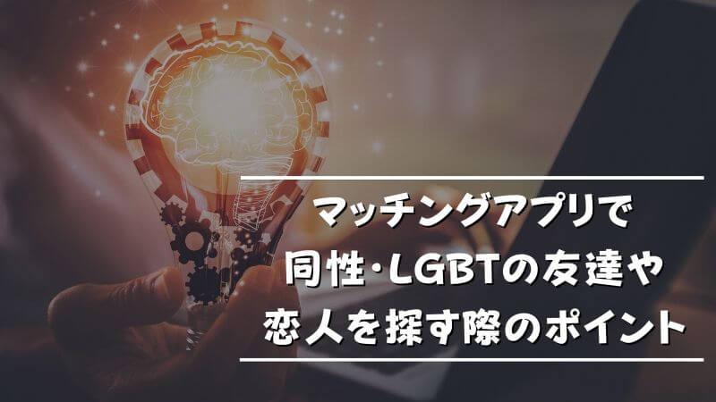 マッチングアプリで同性・LGBTの友人や恋人を探す際のポイント