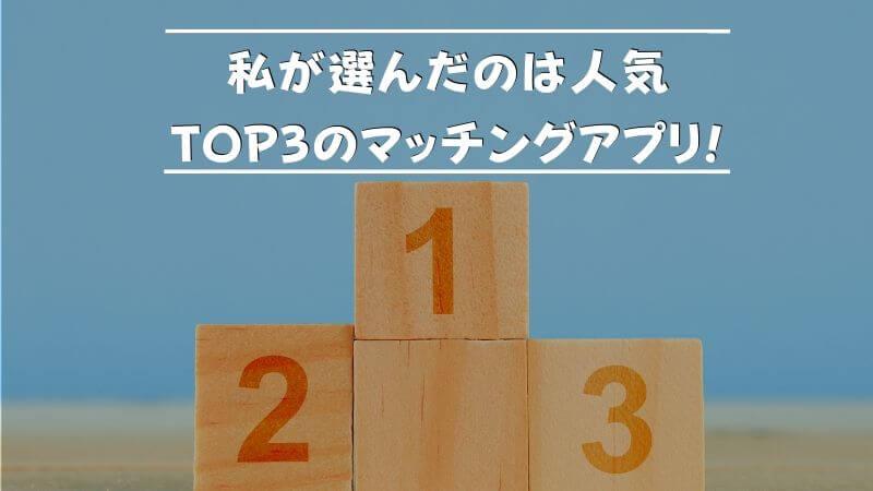 私が選んだのは人気TOP3のマッチングアプリ!