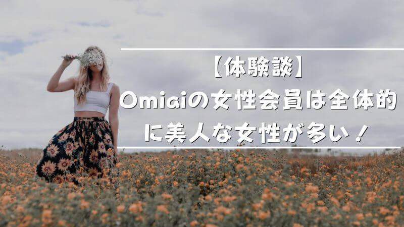 【体験談】Omiaiの女性会員は全体的に美人な女性が多い!