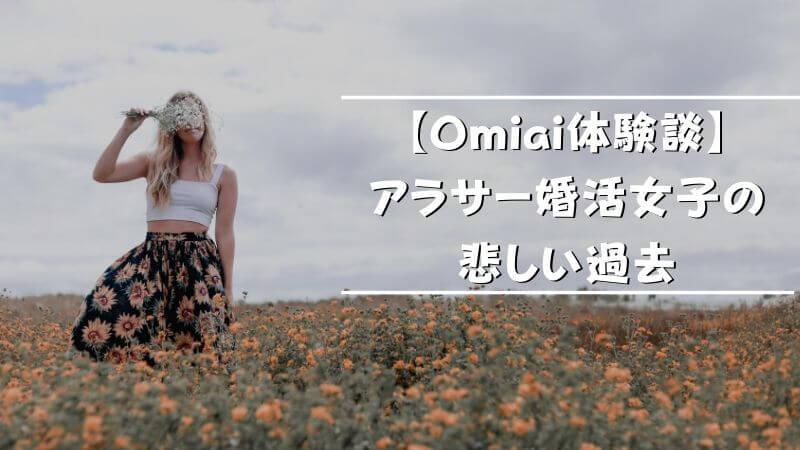 【Omiai体験談】アラサー婚活女子の悲しい過去