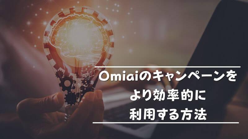 Omiaiのキャンペーンをより効果的に利用する方法