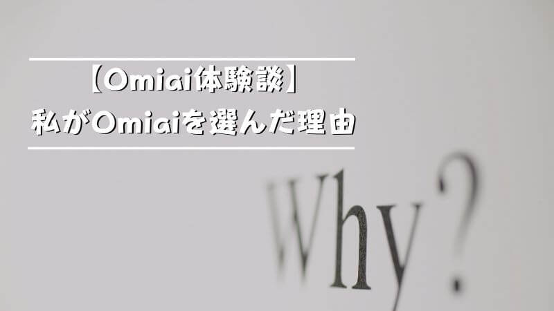 【Omiai体験談】私がOmiaiを選んだ理由