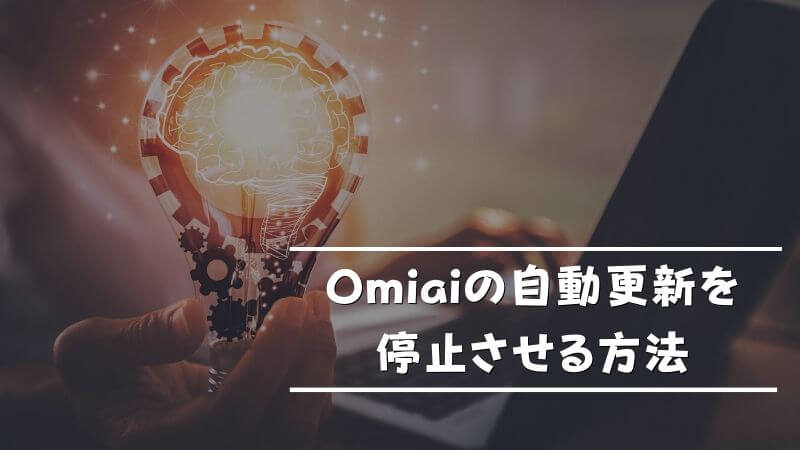 Omiaiの自動更新を停止させる方法