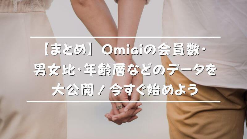 【まとめ】Omiaiの会員数・男女比・年齢層などのデータを大公開!今すぐ始めよう