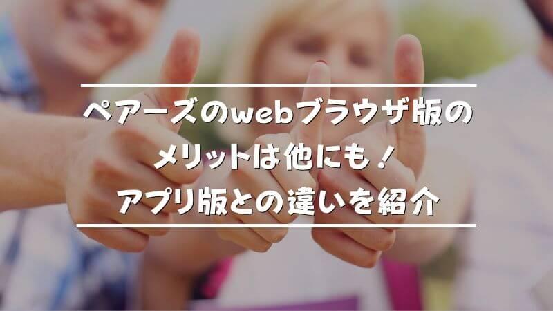 ペアーズのwebブラウザ版のメリットは他にも!アプリ版との違いを紹介