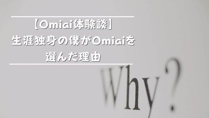 【Omiai体験談】生涯独身の僕がOmiaiを選んだ理由