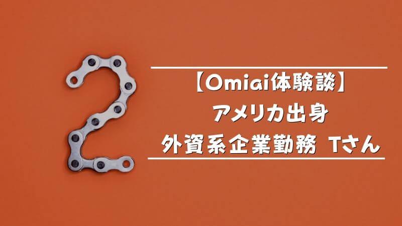 【Omiai体験談】アメリカ出身の外資系企業勤務・Tさん