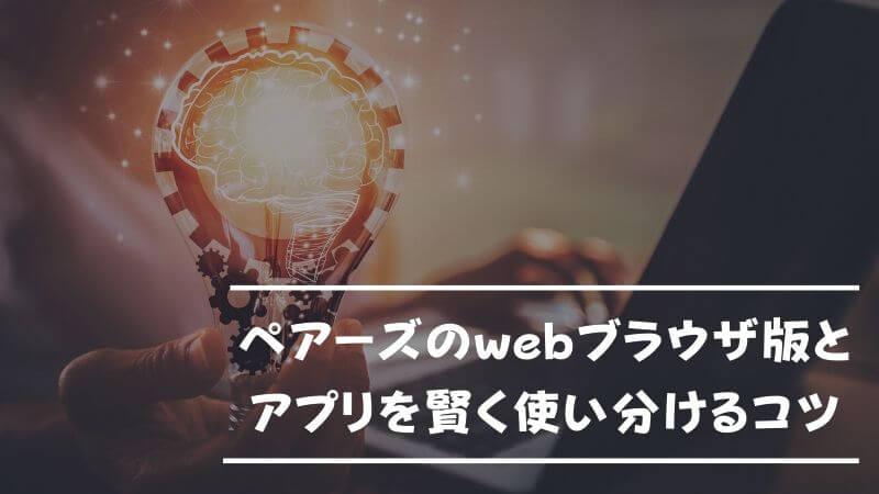 ペアーズのwebブラウザ版とアプリを賢く使い分けるコツ
