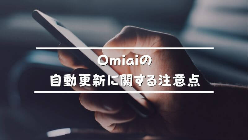 Omiaiの自動更新に関する注意点