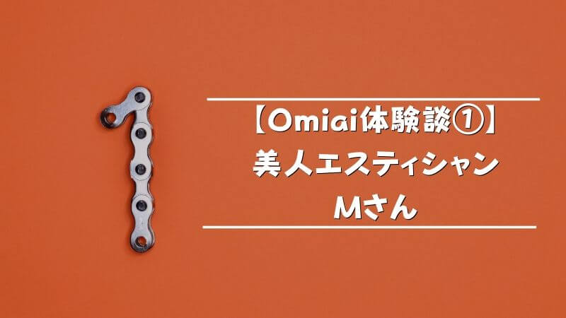 【Omiai体験談①】美人エステティシャン・Mさん