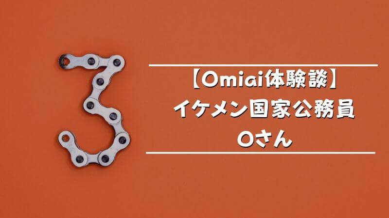 【Omiai体験談】イケメン国家公務員・Oさん
