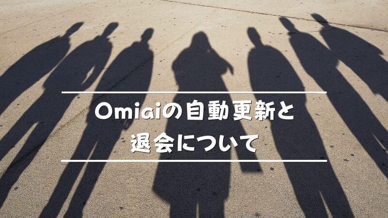 Omiaiの自動更新と退会について