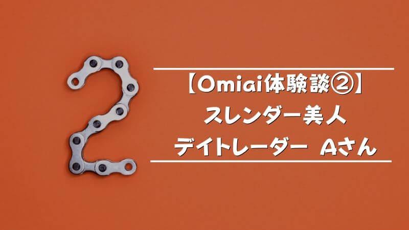 【Omiai体験談②】スレンダー美人デイトレーダー・Aさん