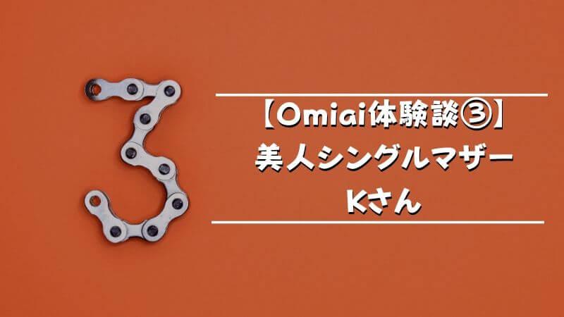【Omiai体験談③】美人シングルマザー・Kさん