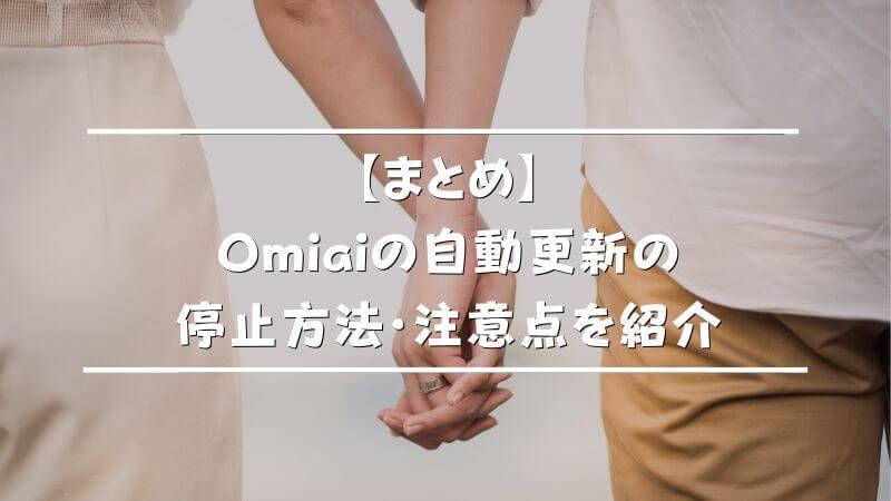 【まとめ】Omiaiの自動更新の停止方法・注意点を紹介
