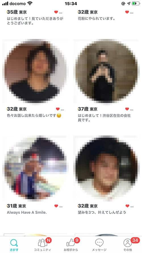 【ペアーズのブラウザ版】アプリ画面