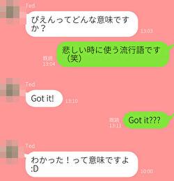 Omiai男性2とのメッセージ