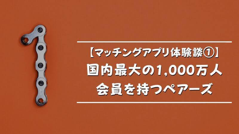 【マッチングアプリ体験談①】国内最大の1,000万人会員を持つペアーズ