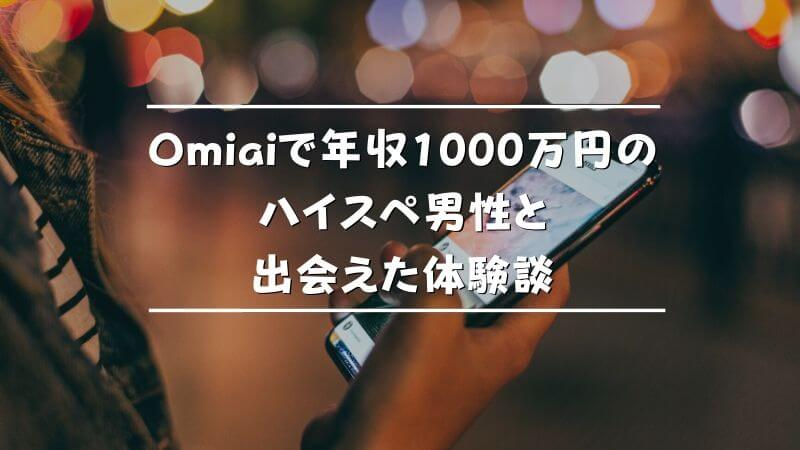 Omiaiで年収1000万円のハイスペ男性と出会えた体験談