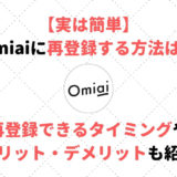 Omiaiに再登録する方法や出来るタイミングは?メリット・デメリットも紹介!
