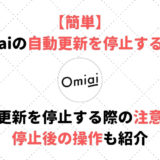 Omiaiの自動更新を簡単に停止する方法を紹介!注意点やその後の操作も解説