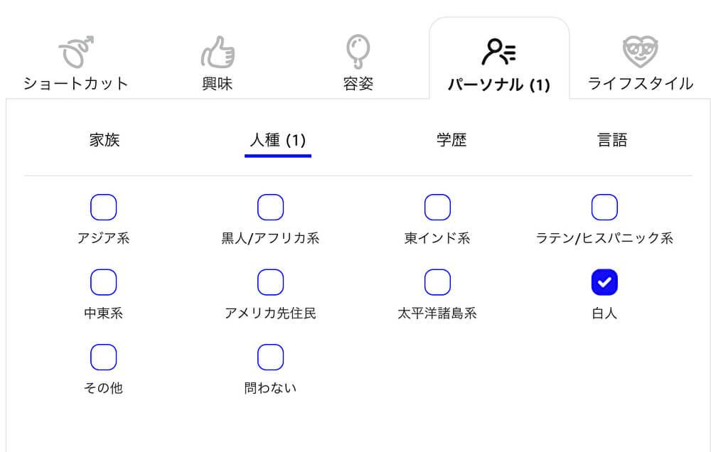 【マッチングアプリ体験談】マッチドットコムの検索機能