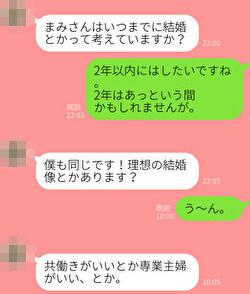 Omiaiで出会った男性3とのメッセージ