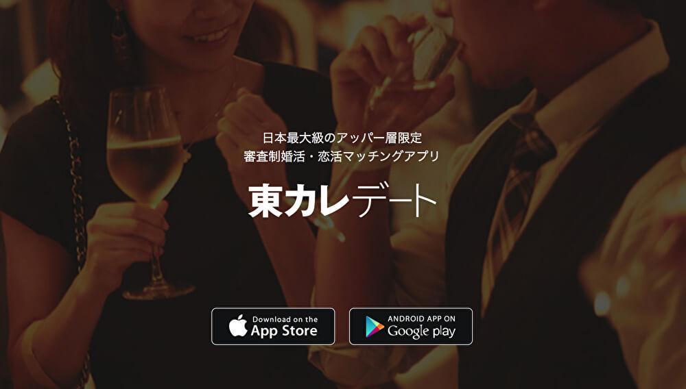 マッチングアプリでデートに誘われない人におすすめの東カレデート
