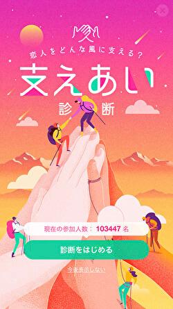 【with体験談】心理テスト