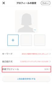 OmiaiのFacebookアカウントでの登録方法 詳細なプロフィールを入力