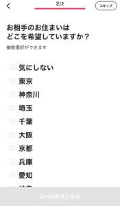 OmiaiのFacebookアカウントでの登録方法 相手への条件選択3