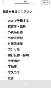 OmiaiのFacebookアカウントでの登録方法 プロフィールの一部を作成3