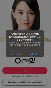 OmiaiのFacebookアカウントでの登録方法 Facebookに連携するためにログイン