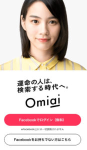 OmiaiのFacebookアカウントでの登録方法「Facebookをはじめる」を選択