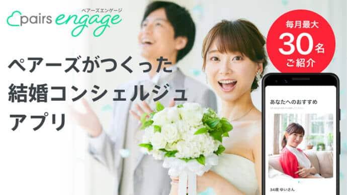 人気婚活アプリ「ペアーズエンゲージ(PairsEngage)」の公式サイトキャプチャ